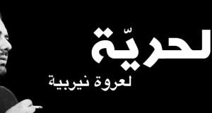 Nous exigeons qu'Orwa Nyrabia soit remis au plus vite en liberté.