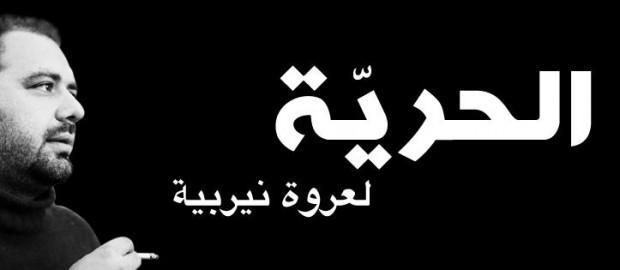 (Français) Nous exigeons qu'Orwa Nyrabia soit remis au plus vite en liberté.