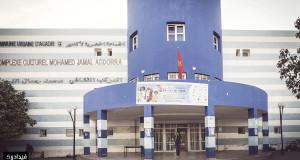 LE PROGRAMME DES PROJECTIONS DU FIDADOC 2017 AU COMPLEXE JAMAL ADORRA